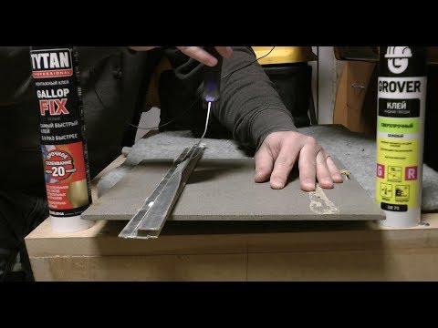 На что приклеить алюминиевый профиль к керамограниту? натяжной потолок своими руками