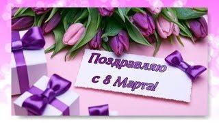 Красивое поздравление с 8 марта. Поздравить с Праздником Весны от всей души!2