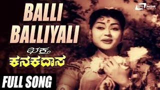 Balli Balliyalli Hoova Song From  Bhaktha Kanakadasa| Dr Rajkumar,Krishnakumari