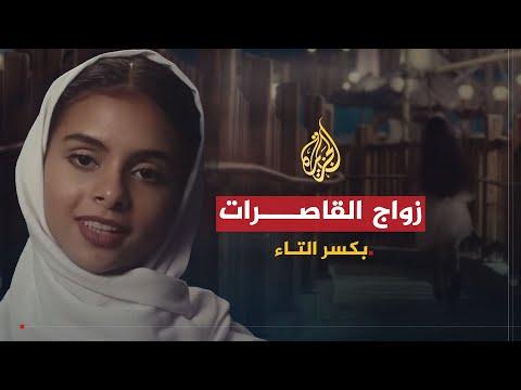 بكسر التاء - لعبة الزواج  - 19:00-2019 / 12 / 11