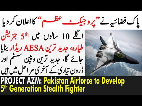 Pakistan will Develop 5th Generation Stealth Fighter Pakistan Air Force Launches Project AZM