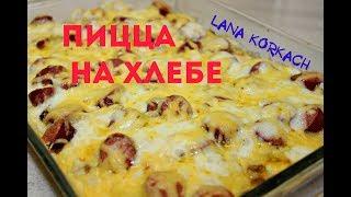 ПИЦЦА НА ХЛЕБЕ /Простой рецепт/Без замеса теста/Pizza