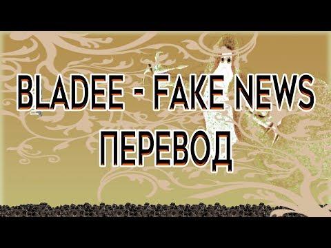 Bladee - Fake News ( RUS SUB / ПЕРЕВОД / СУБТИТРЫ / НА РУССКОМ )