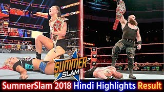 WWE Summerslam 2018 Highlights Hindi Preview - Roman Reigns vs Brock Lesnar | Results Winners