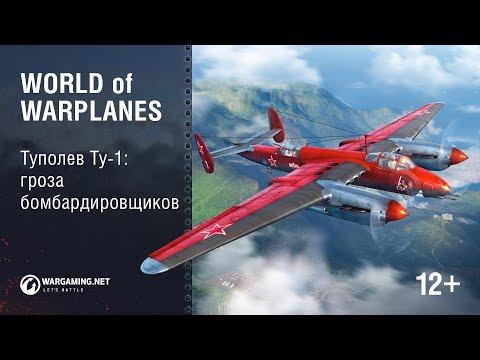 Туполев Ту-1: Гроза Бомбардировщиков