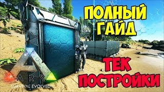 ТЕК ПОСТРОЙКИ (ПОЛНЫЙ ГАЙД)+СИЛОВОЙ ЩИТ/ARK TEK TIER BASE BUILDING UPDATE ► Ark: Survival Evolved #8