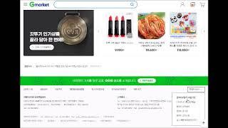 (창업)G마켓의 상품등록 및 판매