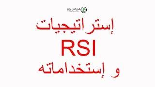 ما هو مؤشر المقاومه النسبيه l rsi وما هي إستخداماته l شرح تعلم الفوركس forex l