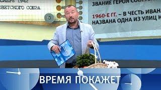 Украина и национализм. Время покажет. Выпуск от 06.09.2018