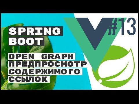 Open Graph Protocol: превью ссылок на сайте по микроразметке. Spring Boot Rest