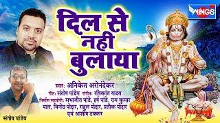 शनिवार स्पेशल हमने दिल से नहीं बुलाया कैसे आएंगे हनुमान हनुमान भजन Kaise Aayenge Hanuman