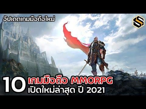 10 เกมมือถือ MMORPG เปิดใหม่ล่าสุด ปี 2021
