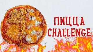 Пицца Challenge: Вика VS. Тима! [Рецепты Bon Appetit]