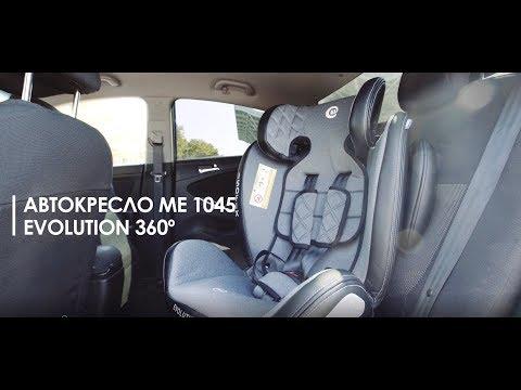 Детское автокресло ME 1045 EVOLUTION  от ТМ El Camino