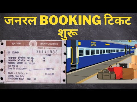 जेनरल टिकट सुरू। GENERAL Train TICKET unreserved ticket start UTS | UTS 2021
