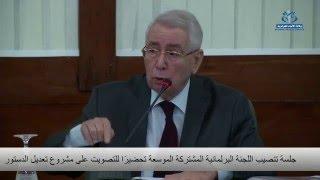 بن صالح: التصويت على مشروع تعديل الدستور يكون إما بقبوله ككل أو رفضه ككل