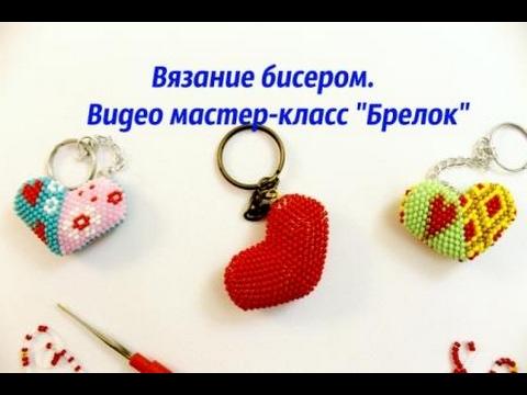 вязание бисером брелок сердечко крючком Youtube