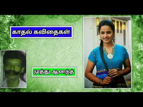 காதல் கவிதைகள் - முத்து ஆனந்த் | Kathal kavithaikal - Muthu anand