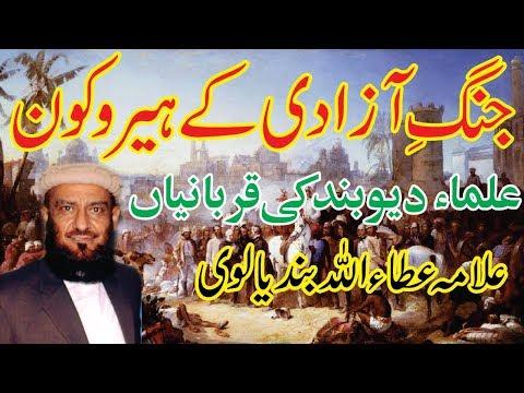 Jang-e-Azadi Kay Hero Kon   Ulama-e-Deoband ki Qurbanian   Allama Attaullah Bandyalvi