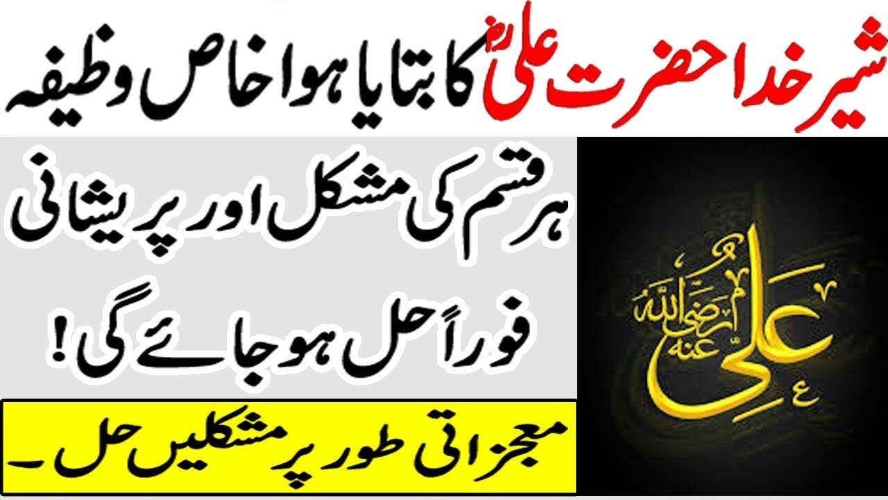 Hazrat Ali R A Ka Bataya Hwa Khas Wazifa | Har Qism Ki Mushkil Aur  Pareshani Ka Foran Hal