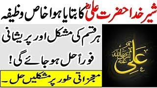 Hazrat Ali R.A Ka Bataya Hwa Khas Wazifa | Har Qism Ki Mushkil Aur Pareshani Ka Foran Hal