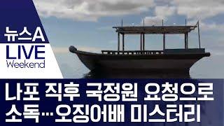 나포 직후 국정원 요청으로 소독…오징어배 미스터리 | 뉴스A LIVE