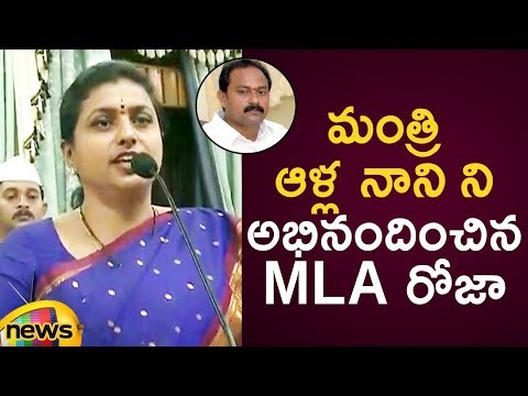 MLA Roja Praises Minister Alla Nani Over His Review Meeting On Health Issues | AP Latest News thumbnail