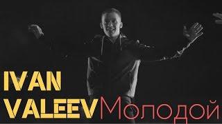 IVAN VALEEV – Молодой (Премьера, Клип 2018)