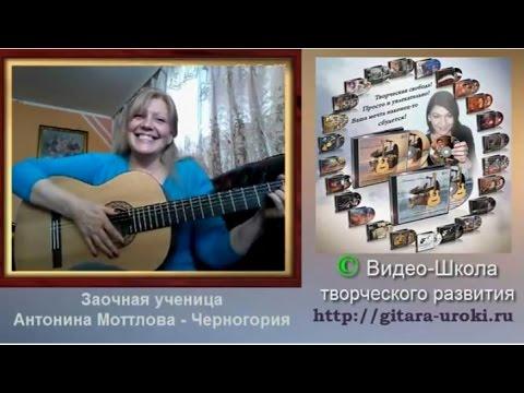Первые успехи на гитаре и отзыв заочной ученицы Виктории Юдиной