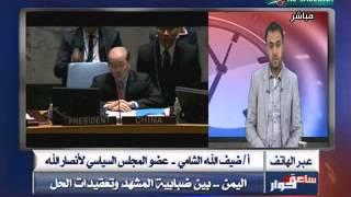 ساعة حوار 18-2-2015م - اليمن بين ضبابية المشهد وتعقيدات الحل