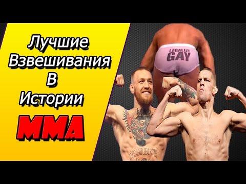 Видео: Лучшие ВЗВЕШИВАНИЯ в истории MMA Драки, Уважение, Шоу