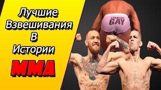 Лучшие ВЗВЕШИВАНИЯ в истории MMA (Драки, Уважение, Шоу).