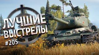 Лучшие выстрелы №205 - от Gooogleman и Pshevoin [World of Tanks]
