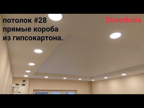 Короба из гипсокартона в зале, большие светильники и натяжной центр. Потолок #28.