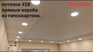 потолок из гипсокартона #28 Короба с большими светильниками и натяжной центр. Drywall ceiling.