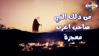 تعرف على النبي صاحب اغرب معجزة الذى لا يعلمه الا القليل
