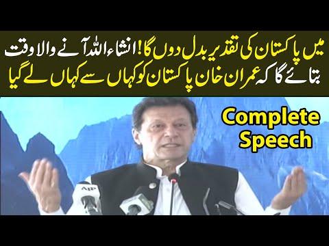 Inshallah I will Change the Destiny of Pakistan   PM Imran Khan speech   Diamer-Bhasha Dam project