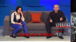 Kisabac Lusamutner anons 12 12 16 Antaneli Qayler