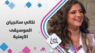 نتالي سانجيان - الموسيقى الأرمنية