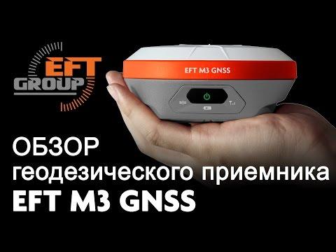 Геодезический приемник EFT M3 GNSS