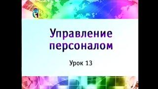 Управление персоналом. Урок 13. Конфликт в организации