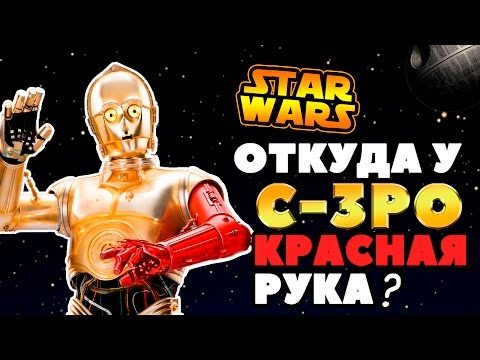 Почему у C 3PO красная рука в пробуждении силы?   Star wars