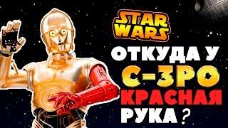 Почему у C 3PO красная рука в пробуждении силы? | Star wars