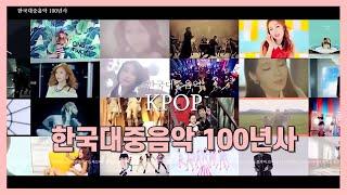 한국대중음악 100년사(KPOP 100년의 이야기)