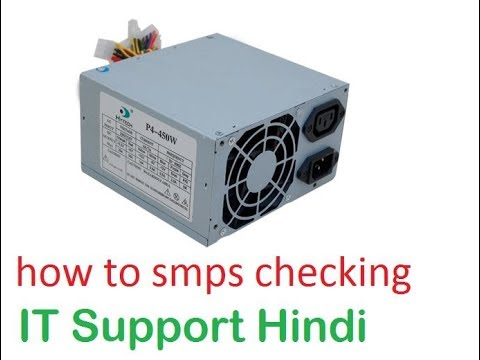 How to test a SMPS!!!!! (easiest step!) It support hindi - YouTube