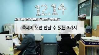 제 8회 서울마을미디어축제 티저 - 통합본