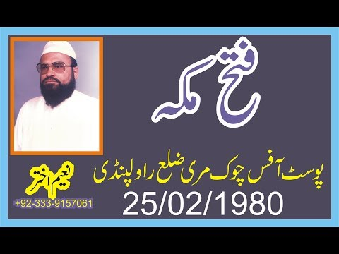 Syed Abdul Majeed Nadeem R.A at Post Office Chowk Murree Distt Rawalpindi - Fathe Makka - 25/02/1980