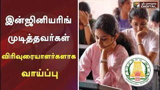 இன்ஜினியரிங் முடித்தவர்கள் விரிவுரையாளர்களாக வாய்ப்பு | TN TRB Polytechnic Lecturer Jobs 2020
