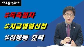 민사소송 신속한 집행권원 지급명령신청