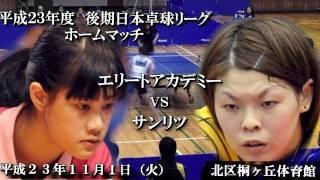 平成23年度後期 日本卓球リーグ ホームマッチ エリートアカデミー VS サ...